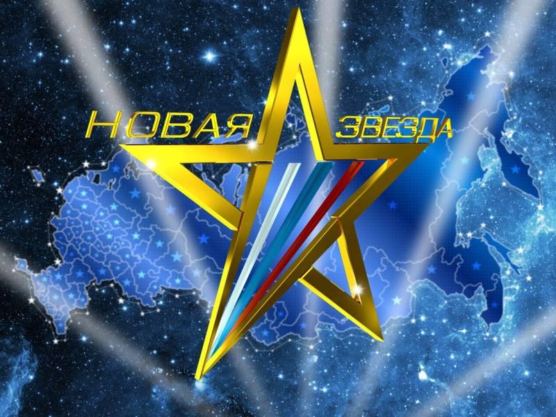 Конкурс новая звезда смотреть все выпуски
