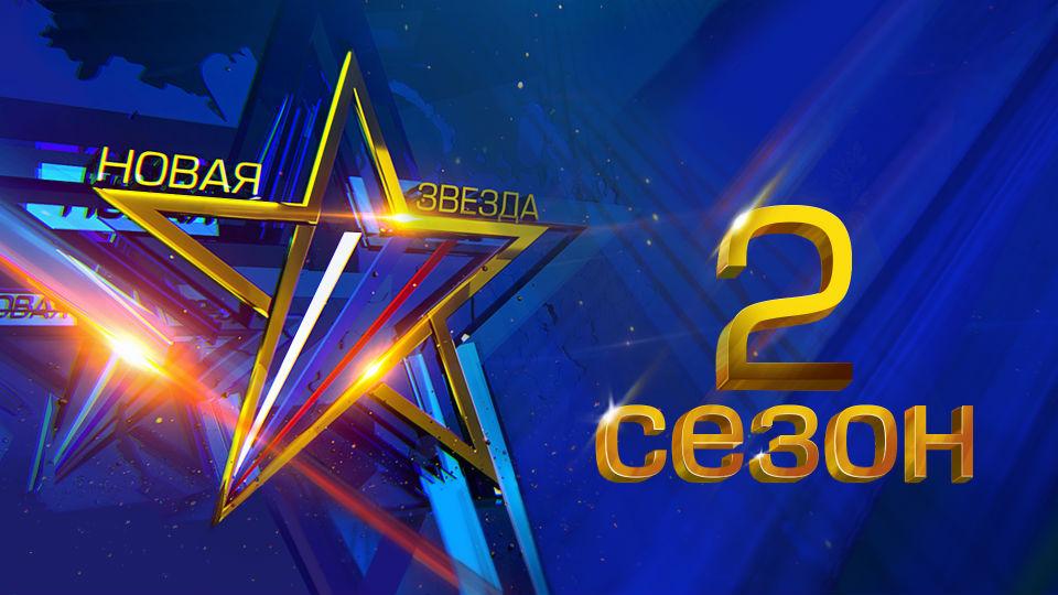 Новая звезда вокальный конкурс на канале звезда