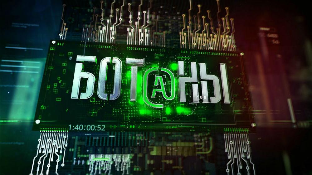 Премьера сериала «Ботаны» состоится 17 октября 2015 г. на телеканале «Звезда»