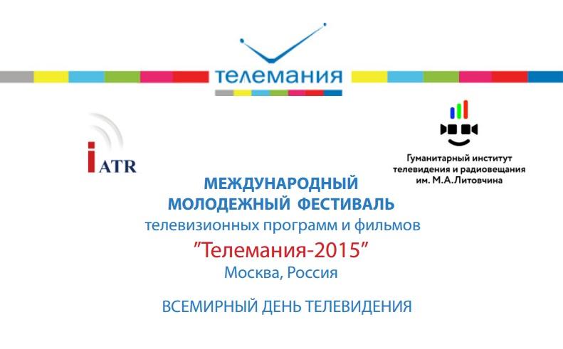 «Студия «Муравей» участвует в международном молодежном фестивале «Телемания»